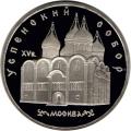 """5 рублей, 1990г. """"Успенский собор в Москве"""" пруф"""