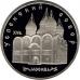 Памятная монета СССР 5 рублей 1990 года Успенский собор в Москве, пруф