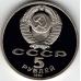Памятная монета СССР 5 рублей 1991 года Архангельский собор в Москве, пруф