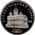 """5 рублей, 1991г. """"Архангельский собор в Москве"""" пруф"""