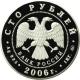 100 рублей и более