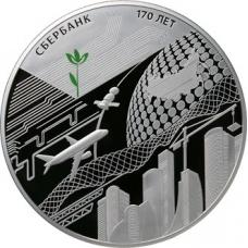 Памятная монета 100 рублей 2011 года Сбербанк 170 лет, серебро, пруф