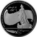 100 рублей, 2011г. 225-летие со дня основания первого российского страхового учреждения, серебро, пруф
