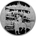 100 рублей, 2012г. Народное ополчение, Минин и Пожарский, серебро, пруф