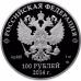 100 рублей, 2014г. (2012) XXII Олимпийские зимние игры - Русская зима, серебро, пруф