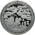 100 рублей, 2012г. Зарождение Российской Государственности, серебро, пруф