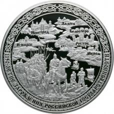 Памятная монета 100 рублей 2012 года 1150-летие зарождения российской государственности, серебро, пруф