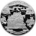 100 рублей, 2012г. Мордовия, серебро, пруф