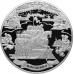 Памятная монета 100 рублей 2012 года Мордовия, серебро, пруф