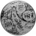 100 рублей, 2014г. (2013) XXII Олимпийские зимние игры в Сочи - Горка, серебро, пруф