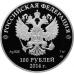 100 рублей, 2014г. (2013) XXII Олимпийские зимние игры в Сочи - Городок, серебро, пруф