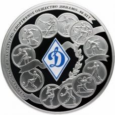 Памятная монета 100 рублей 2013 года Динамо, серебро, пруф