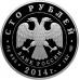 Памятная монета 100 рублей 2014 года Тува, серебро, пруф