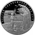 100 рублей, 2014г. Сергий Радонежский, серебро, пруф
