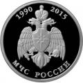 Монета 1 рубль 2015г. МЧС России, серебро, пруф