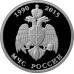 Памятная монета 1 рубль 2015 года МЧС России, серебро, пруф