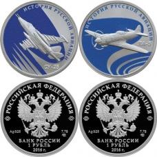 1 рубль 2016г. История Русской Авиации (2 монеты) серебро, пруф.