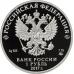 1 рубль 2017г. Казначейство России серебро, пруф.