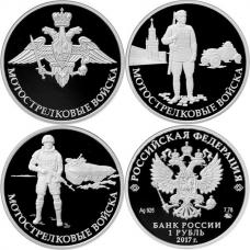 Набор монет 2017 года Мотострелковые войска, серебро, пруф.