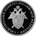 1 рубль 2017г. Следственный Комитет Российской Федерации, серебро, пруф.
