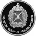 1 рубль 2018г. 100-летие военных комиссариатов, серебро, пруф.
