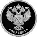 1 рубль 2018г. Росреестр, серебро, пруф.