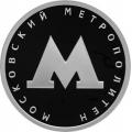 1 рубль 2020г. Московский Метрополитен, серебро, пруф.