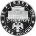 25 рублей 1994 г. Русский балет, серебро, пруф