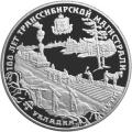 25 рублей 1994 г. 100 лет Транссибирской магистрали, серебро, пруф