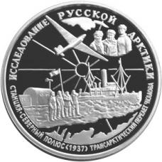 25 рублей 1995 г. В.П. Чкалов, серебро, пруф
