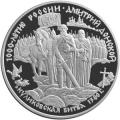 25 рублей 1996 г. Дмитрий Донской - Куликовская битва, серебро, пруф