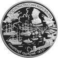 25 рублей 1996 г. 300-летие Российского флота - Нахимов, серебро, пруф