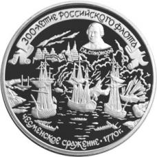 25 рублей 1996 г. 300-летие Российского флота - Спиридов, серебро, пруф