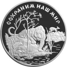 25 рублей 1996 г. Сохраним наш мир - Амурский тигр, серебро, пруф