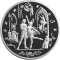 25 рублей 1997 г. Лебединое озеро, серебро, пруф