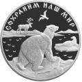 25 рублей 1997 г. Сохраним наш мир - Полярный медведь, серебро, пруф