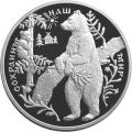 25 рублей 1997 г. Сохраним наш мир - Бурый медведь, серебро, пруф