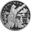 25 рублей 1997 г. Сохраним наш мир - Соболь, серебро, пруф