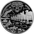 25 рублей 1999 г. Н.М. Пржевальский, серебро, пруф