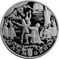 25 рублей 1999 г. Раймонда, серебро, пруф
