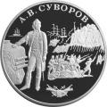 25 рублей 2000 г. А.В. Суворов, серебро, пруф