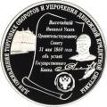 25 рублей 2000 г. 140-летие Государственного банка России, серебро, пруф