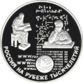 25 рублей 2000 г. Россия на рубеже тысячелетий, серебро, пруф