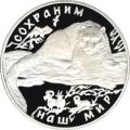 25 рублей 2000 г. Сохраним наш мир - Снежный барс, серебро, пруф