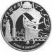 25 рублей 2001 г. 225-летие Большого театра - Ромео и Джульетта, серебро, пруф