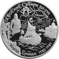 25 рублей 2001 г. Освоение и исследование Сибири - поход Ермака, серебро, пруф