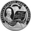 25 рублей 2001 г. Сберегательное дело в России, серебро, пруф