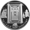 25 рублей 2002 г. 150-летие Нового Эрмитажа, серебро, пруф