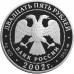 25 рублей 2002 г. П.С. Нахимов, серебро, пруф