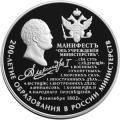 25 рублей 2002 г. 200-летие образования в России министерств, серебро, пруф